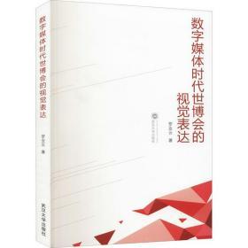 【新华书店】数字媒体时代世博会的视觉表达