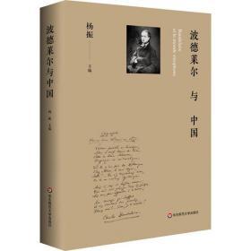 【新华书店】波德莱尔与中国