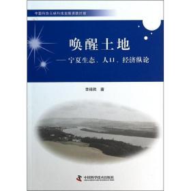 【新华书店】唤醒土地:宁夏生态人口经济纵论