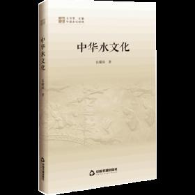 【新华书店】中华水文化