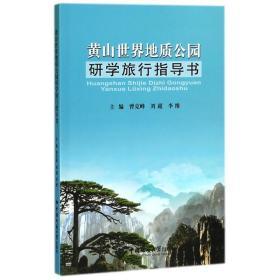 黄山世界地质公园研学旅行指导书