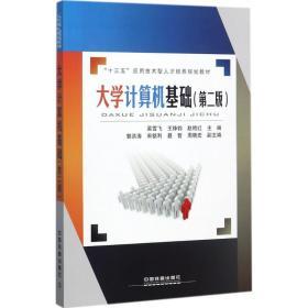【新华书店】大学计算机基础(D2版)