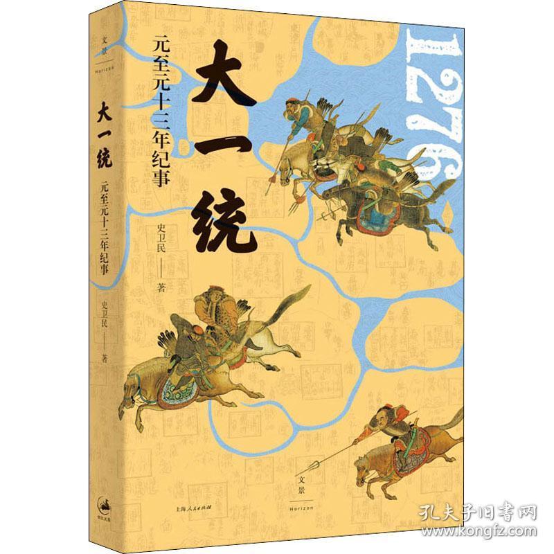 【新华书店】大一统 元至元十三年纪事