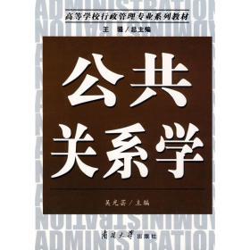 【新华书店】公共关系学