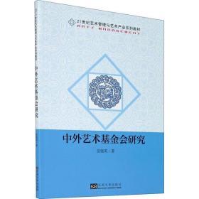 【新华书店】中外艺术基金会研究
