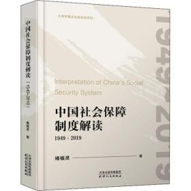 【新华书店】中国社会保障制度解读 1949-2019
