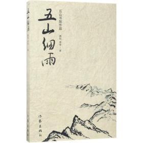 【新华书店】五山细雨