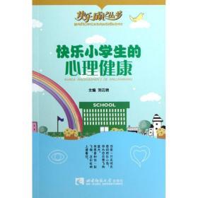 【新华书店】快乐小学生的心理健康/快乐成长丛书