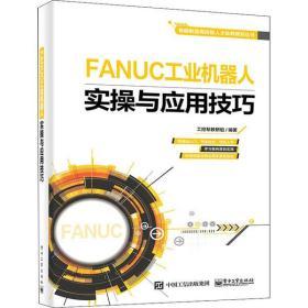 【新华书店】FANUC工业机器人实操与应用技巧