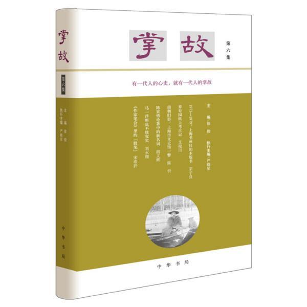 【新华书店】掌故( 6集)(精)