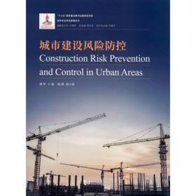 【新华书店】城市建设风险防控