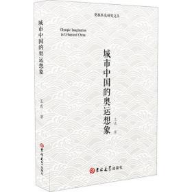 【新华书店】城市中国的奥运想象