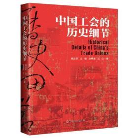 【新华书店】中国工会的历史细节