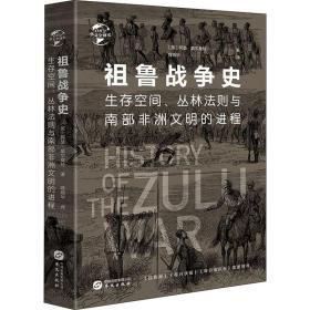 【新华书店】祖鲁战争史