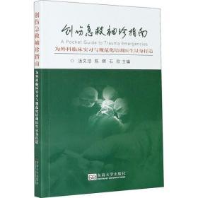 【新华书店】创伤急救袖珍指南 为外科临床实习与规范化培训医生量身打造