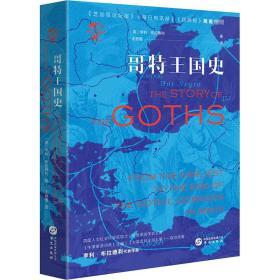 【新华书店】哥特王国史