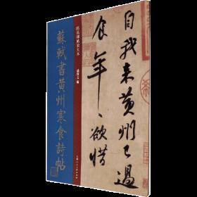 【新华书店】苏轼书黄州寒食诗帖