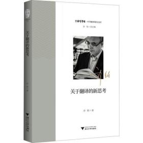 【新华书店】关于翻译的新思考
