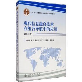 【新华书店】现代信息融合技术在组合导航中的应用( 2版)