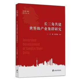 【新华书店】长三角共建   产业集群研究