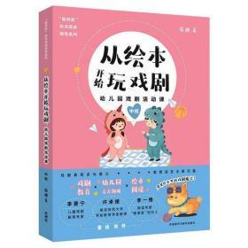 【新华书店】从绘本开始玩戏剧 幼儿园戏剧活动课 中班