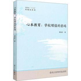【新华书店】心本教育:学校增值的密码