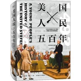 【新华书店】美国人民五百年