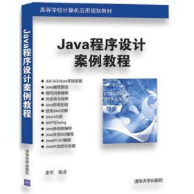 【新华书店】Java程序设计案例教程