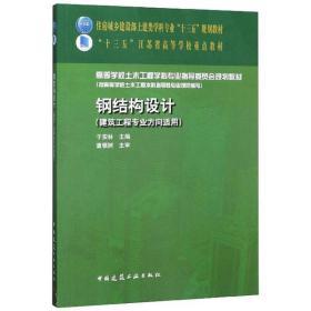 【新华书店】钢结构设计建筑工程专业方向适用赠课件