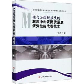 【新华书店】镁合金焊接接头的超声冲击表面质量及疲劳 能改善技术