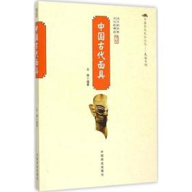 【新华书店】中国古代