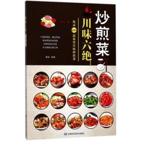 【新华书店】川味六绝(炒煎菜)