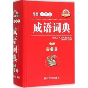 【新华书店】分类小学生成语词典(全新彩色版)