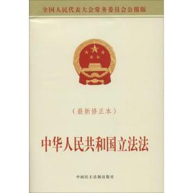 【新华书店】中华人民共和国  法(很新修正本全国人民代表大会 务 员会公报版)