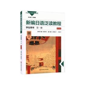 【新华书店】新编日语泛读教程(学生用书  册 2版日语专业系列教材)