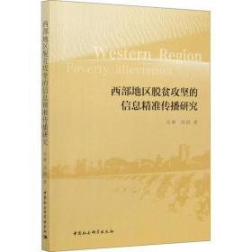 【新华书店】西部地区脱贫攻坚的信息精准传播研究