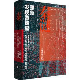 【新华书店】秦谜 重新发现秦始皇(插图增订版)