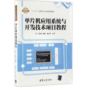 【新华书店】 片机应用系统与开发技术项目教程
