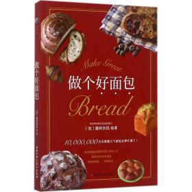 【新华书店】做个好面包