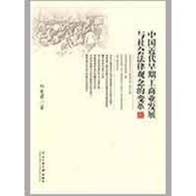 【新华书店】中国近代早期工商业发展与社会法律观念的变革