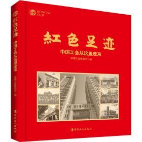 【新华书店】红色足迹 中国工会从这里走来