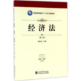 【新华书店】经济法(D2版)