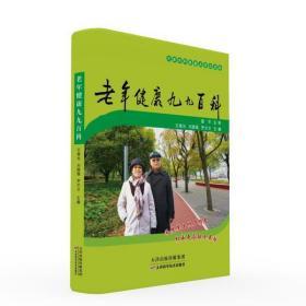 【新华书店】老年健康九九百科