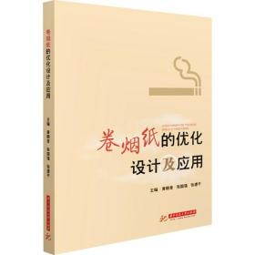 【新华书店】卷烟纸的优化设计及应用