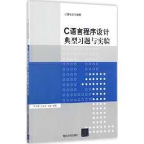 【新华书店】C语言程序设计典型习题与实验