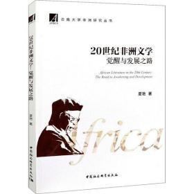 【新华书店】20世纪非洲文学 觉醒与发展之路