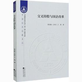 【新华书店】交叉持股与国企改革