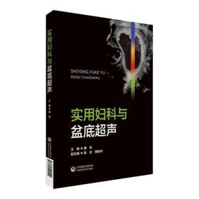 【新华书店】实用妇科与盆底超声