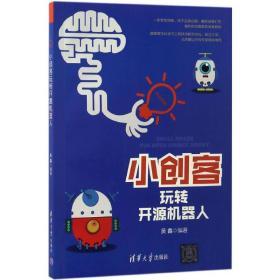 【新华书店】小创客玩转开源机器人