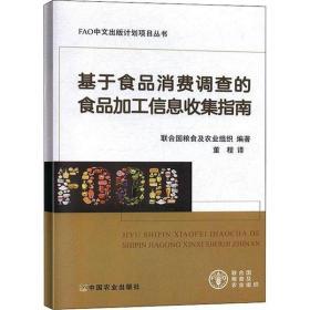 【新华书店】基于食品消费调查的食品加工信息收集指南